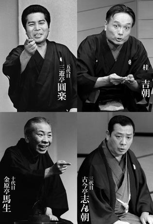 今回の「シネマ落語」で演目が上演される4人の噺(はなし)家(写真=横井洋司さん)