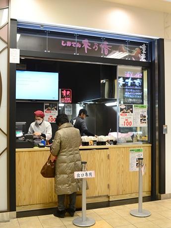 仙台駅の1階にオープンした「しみてん 木乃幡」
