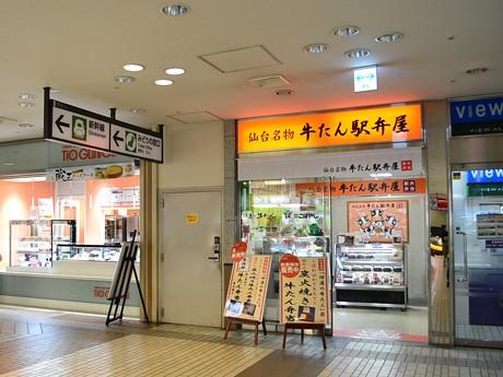 JR仙台駅2階にオープンした「牛たん駅弁屋」