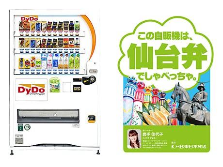 仙台弁バージョンの「おしゃべり自販機」。「仙台弁でしゃべっちゃ。」の文字と仙台名物をあしらったラベルが目印