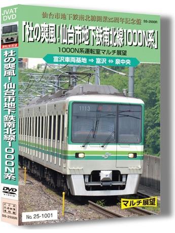 DVD「杜の爽風!仙台市地下鉄1000N系」ジャケット