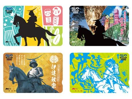 「宮城県ご当地QUOカード」候補デザイン。4種類は伊達政宗公騎馬像をベースにしたもの