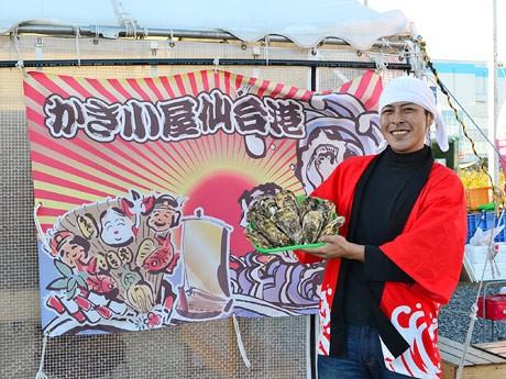 「かき小屋仙台港」店長の木村壮さん。「まだ実入りは小さいが、とてもおいしい。自信を持っておすすめできる」