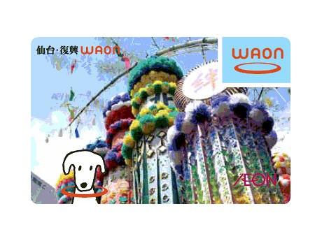「仙台七夕まつり」をあしらった「仙台・復興WAON」カード