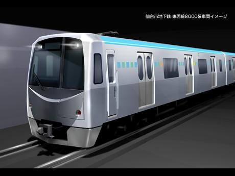 仙台市地下鉄東西線2000系車両イメージ。側面上部を走るカラーは青で、南北線の緑に対比する