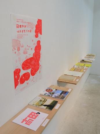 「my home town わたしのマチオモイ帖」仙台展。東北ゆかりのクリエーターが手掛けた小冊子が並ぶ