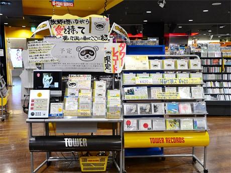 タワーレコード仙台パルコ店の特設コーナー。「予定 ○○に帰ったら」をはじめ、チャリティーCDや復興支援CDが並ぶ