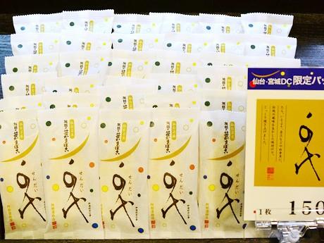 「笹かま 千代」仙台・宮城デスティネーションキャンペーン限定パッケージ。阿部蒲鉾店直営店などで販売