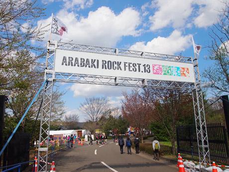 「ARABAKI ROCK FEST.」入場ゲート。2日目は午後から晴天に恵まれた