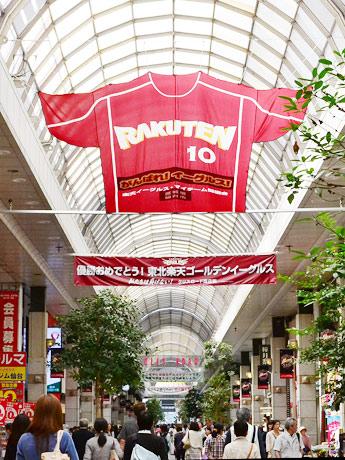 楽天イーグルスのパ・リーグ初優勝で祝賀ムードの仙台市内。アーケードには大きな垂れ幕が飾られた