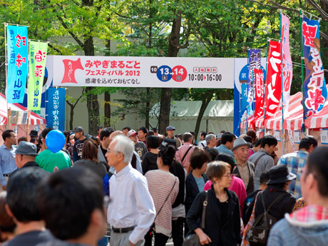 昨年の「みやぎまるごとフェスティバル」。2日間で延べ13万5000人が来場した
