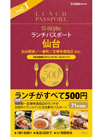ハンディサイズの「ランチパスポート」。注文時に提示することで対象メニューが500円で食べられる