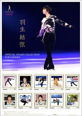 大会での名シーンなどを52円切手10枚に収めた羽生結弦選手のオリジナルフレーム切手