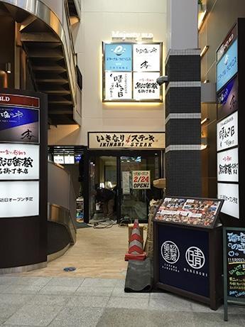 ハピナ名掛丁商店街でオープンに向け準備が進む「いきなり!ステーキ」仙台店