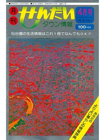 40年前の1975年3月に発行された「せんだいタウン情報」創刊号。当時の価格は100円だった