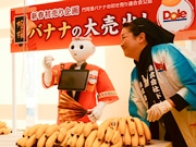 Pepper、仙台でバナナのたたき売り 発祥の地・門司港から直伝の口上披露