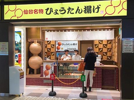 仙台駅2階にオープンした「阿部かま ひょうたん揚げ店」。「一目でひょうたん揚げのお店と分かるような内装を目指した」という