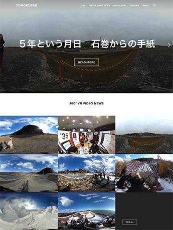 ニュースサイト「TOHOKU360」トップページ。写真はPCでの表示。スマートフォンでも閲覧できる