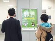 IC乗車券「イクスカ」「スイカ」相互利用開始 仙台圏の地下鉄とバスで