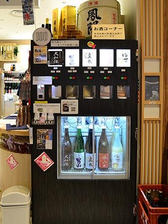 「藤原屋 みちのく酒紀行」店頭に設置されている地酒の自動販売機
