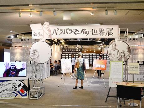 鉄拳さんが手掛けたパラパラ漫画の全コマパネルを展示する会場の様子