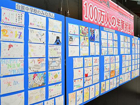 仙台文学館で「100万人の年賀状展」 一般作品600点、ご当地キャラに文学者も