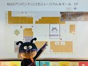 仙台アンパンマンこどもミュージアムに「バイキンひみつ基地」 全国初展開