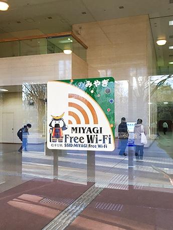 「みやぎ Free Wi-Fi」提供開始 誘客促進図り18年度まで2000カ所導入へ