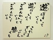 仙台で詩人・金子みすゞと書家・金澤翔子さんコラボ展 「こだまでしょうか」も