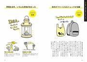 宮城在住のイラストレーターが防災アイデア本 母親目線の「1日1防災」提案