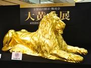 仙台三越で「大黄金展」 黄金のライオン像、純金茶器でのワンコイン茶席も