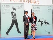 仙台に荒川静香さんと羽生結弦選手のモニュメント 「フィギュア発祥の地」アピール