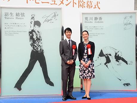 設置されたモニュメントと除幕式に参加した羽生選手、荒川さん