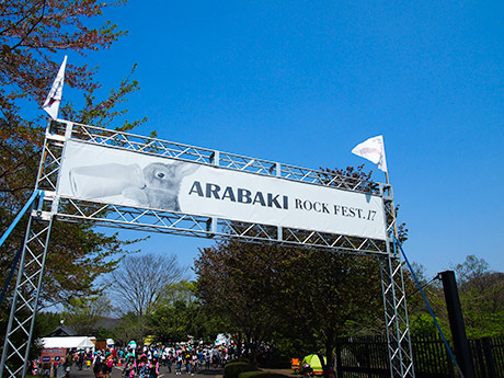 初日にも増して快晴の空が広がった「ARABAKI ROCK FEST.17」2日目