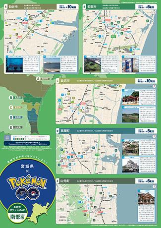 仙台市など5市町を含む沿岸部南部版の表面