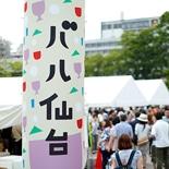 勾当台公園市民広場でワイン祭り「バル仙台」 東北15ワイナリー飲み比べ