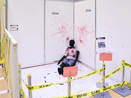 血痕の状況から事件を推測するコーナー。血痕は油性のインクを使って再現している