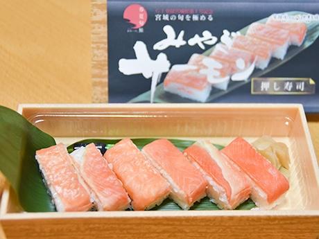 9月1日から数量限定で販売している「みやぎサーモン押し寿司」