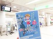 仙台市地下鉄で周遊型謎解きゲーム 東西線と南北線で、乗り換え利便性アピール