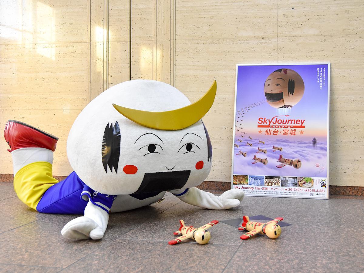 こけし飛行機になったつもりでキャンペーンをアピールする仙台・宮城観光PRキャラクター「むすび丸」
