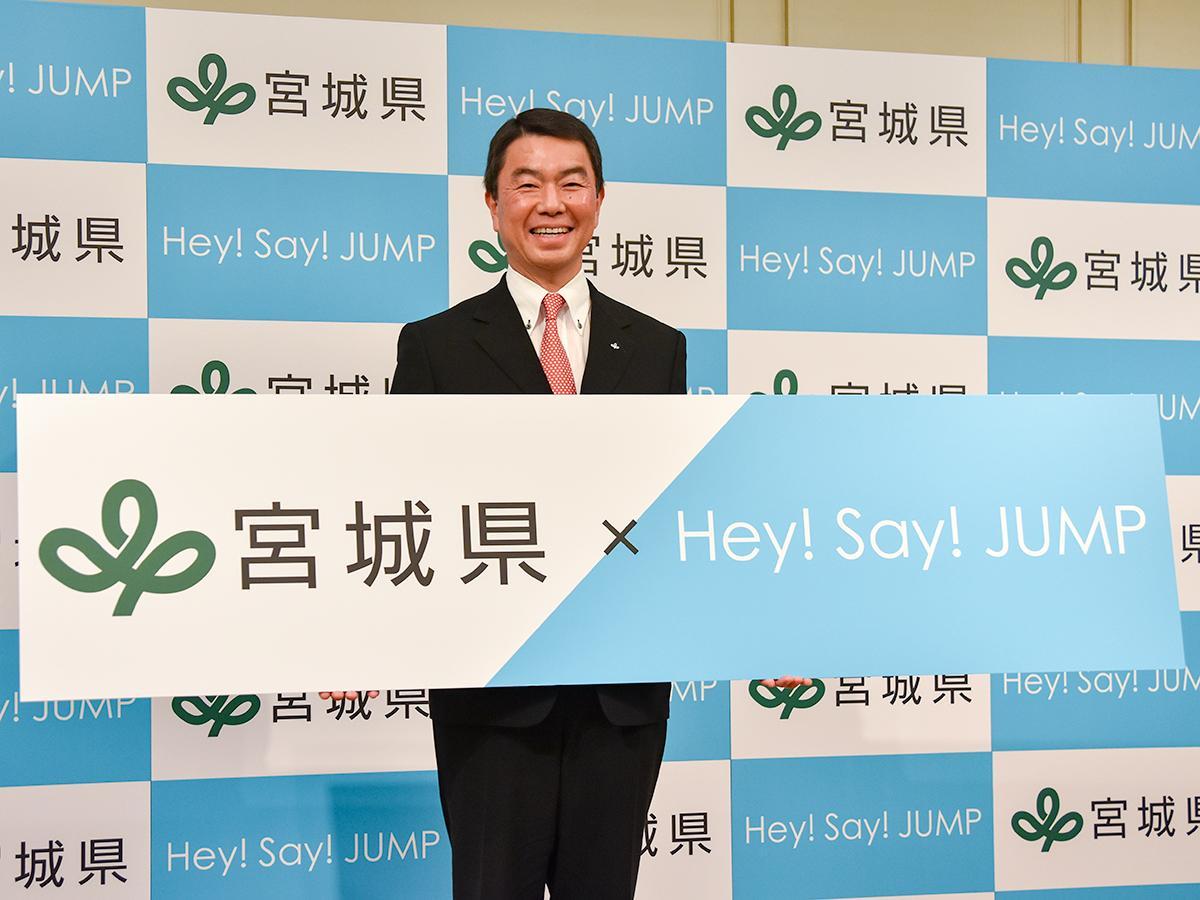 宮城県とHey! Say! JUMPの共同観光キャンペーンをアピールする村井知事