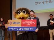 仙台で「ビジネスグランプリ」公開プレゼン 荒井地区の多世代交流施設が大賞