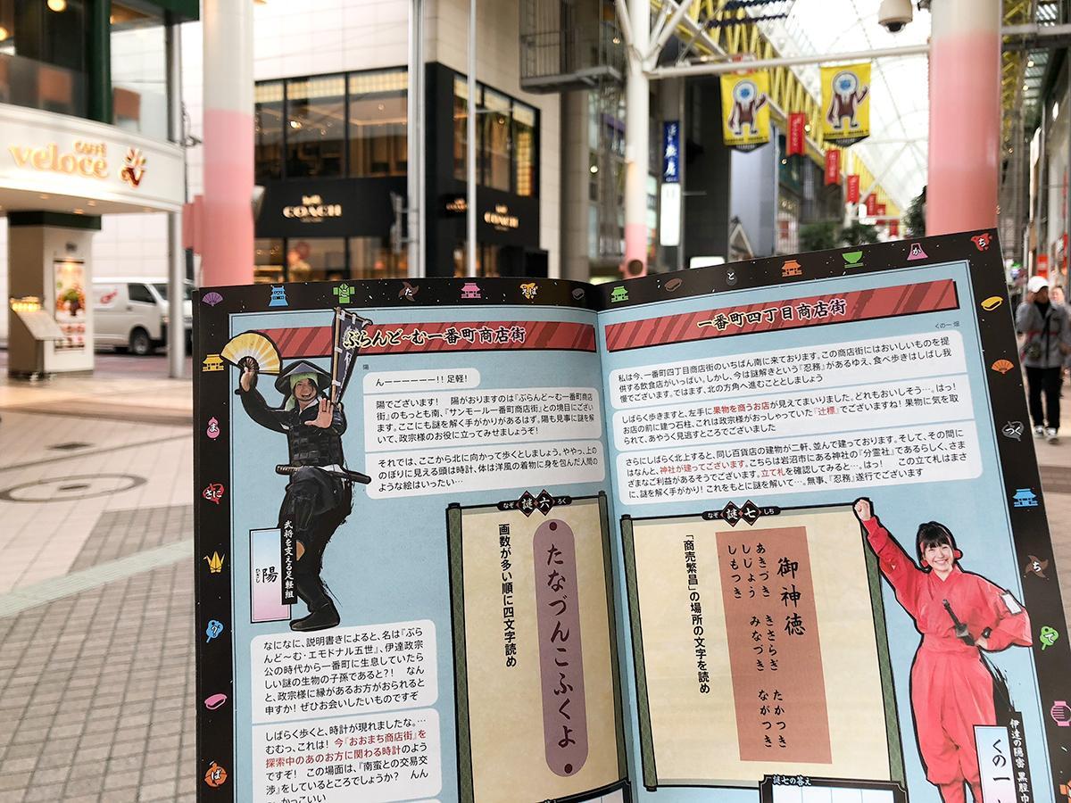 仙台市中心部8商店街で謎解き街歩き「伊達政宗と城下町の秘密」