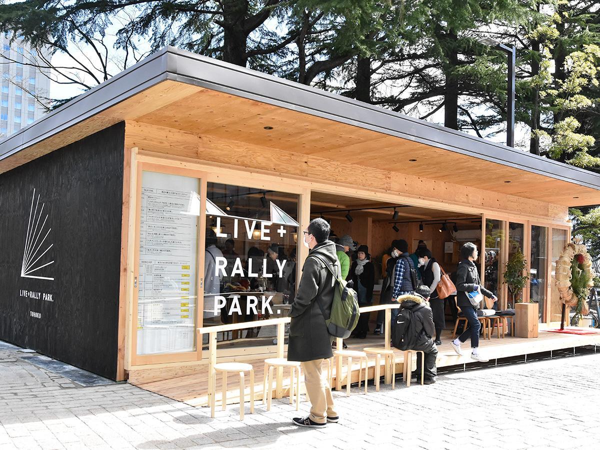 グリーンハウス勾当台前に設置された「ライブラリーパーク」
