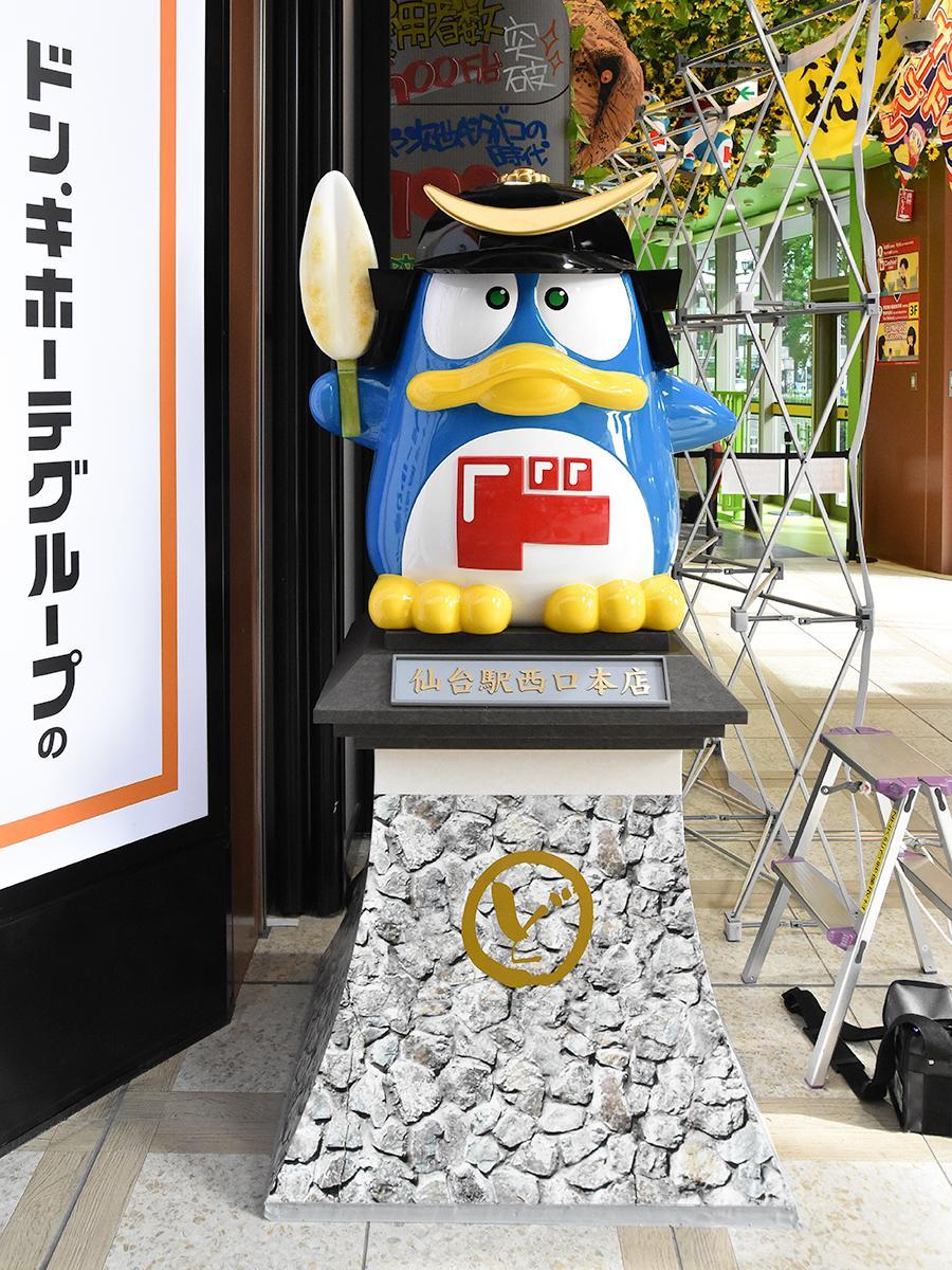三日月のかぶとをかぶり笹かまを手に持つ「ドンペン」のモニュメントが出迎える「ドン・キホーテ仙台駅西口本店」