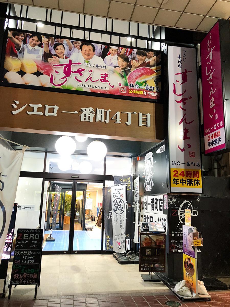 オープンに向け準備が進む「すしざんまい」仙台一番町店