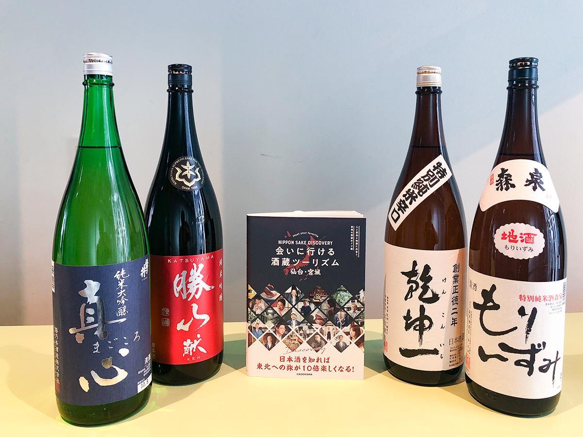 書籍と宮城の地酒