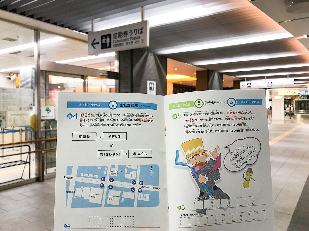 「ナゾトキブック」片手に地下鉄で移動し駅周辺を探索し謎を解く