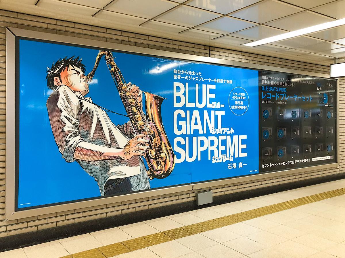 音が流れる「BLUE GIANT SUPREME」巨大広告
