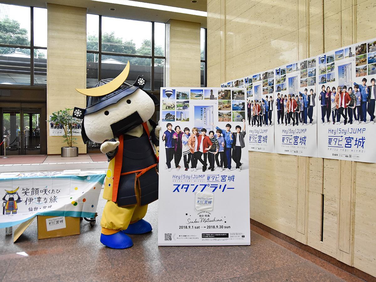 9日には県庁行政庁舎1階の県民ロビーで「Hey! Say! JUMP夏タビ宮城スタンプラリー」特別企画が行われた